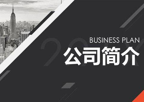 金华市净华再生资源回收有限公司公司简介